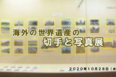 海外の世界遺産の切手と写真展