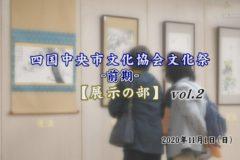 2020年度 四国中央市文化協会文化祭-前期-【展示の部】vol.2