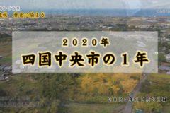 街かど:2020年四国中央市の1年