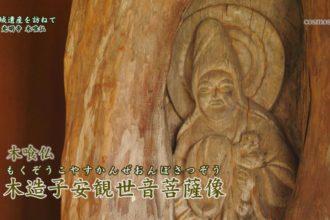 光明寺 木喰仏