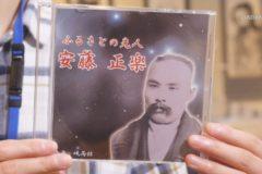 暁雨館が安藤正楽のDVDを制作