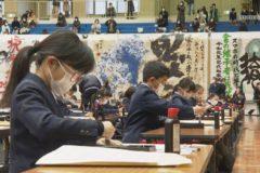 第10回 四国中央市紙のまち新春競書大会