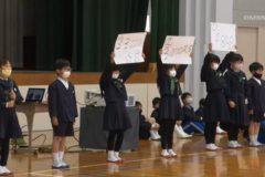 三島小学校 ふるさと集会