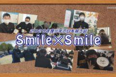 2020年度少年の日を祝う会 Smile×Smile