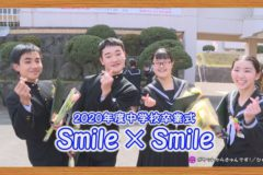 SMILE × SMILE 2020年度中学校卒業式 ポケットからきゅんVer.