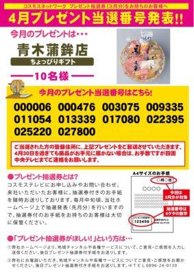 202104プレゼント抽選券当選発表チラシ(青木蒲鉾店)のサムネイル