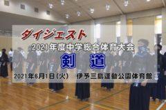 2021年度中学校総体ダイジェスト 剣道