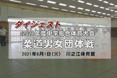 2021年度 中学総体ダイジェスト 柔道男女団体
