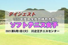 2021年度 中学総体ダイジェスト ソフトテニス女子団体