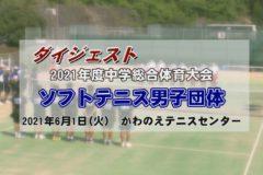 2021年度 中学総体ダイジェスト ソフトテニス男子団体