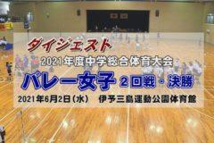 2021年度中学校総体ダイジェスト バレー女子 2日目(2回戦・決勝)