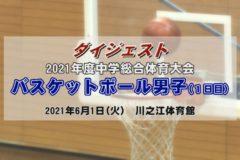 2021年度中学校総体ダイジェスト バスケットボール男子1日目(1回戦&準決勝)