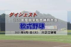 2021年度 中学総体軟式野球1回戦ダイジェスト