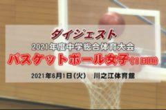 2021年度中学校総体ダイジェスト バスケットボール女子1日目(1回戦)