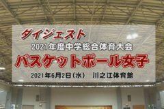2021年度中学校総体ダイジェスト バスケットボール女子2日目(準決勝・決勝)