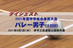 2021年度中学校総体ダイジェスト バレー男子(2日目)