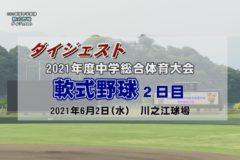 2021年度中学校総体ダイジェスト 軟式野球2日目(準決勝・決勝)