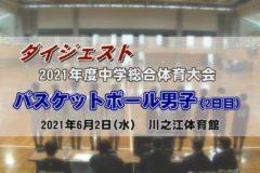 2021年度中学校総体ダイジェスト バスケットボール男子2日目(決勝)
