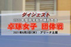 2021年度中学校総体ダイジェスト 女子卓球団体戦