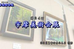 第24回 宇摩美術会展