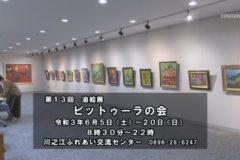第13回油絵展 ピットゥーラの会
