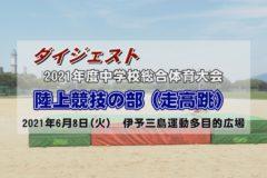 2021年度中学校総体ダイジェスト 陸上競技 走高跳