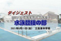 2021年度 中学総体ダイジェスト 水泳競技の部