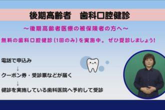 後期高齢者 歯科口腔健診