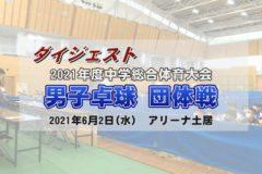 2021年度 中学総体ダイジェスト 男子卓球団体戦