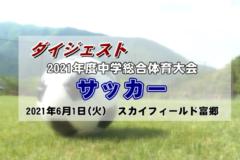2021年度 中学総体サッカー1回戦ダイジェスト