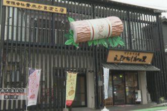 伝統の「えびちくわ」守れ 青木蒲鉾店がクラウドファンディング
