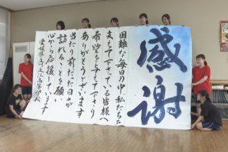 川之江高校書道部 医療従事者向け応援メッセージ揮毫