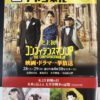日本映画専門チャンネル