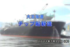 Eventぽけっと:大王海運チップ船新造