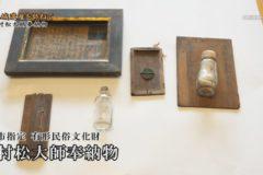 地域遺産:村松大師奉納物