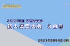 2021年度四国中央市中学校新人体育大会