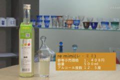 梅錦山川株式会社「re mimi」発売