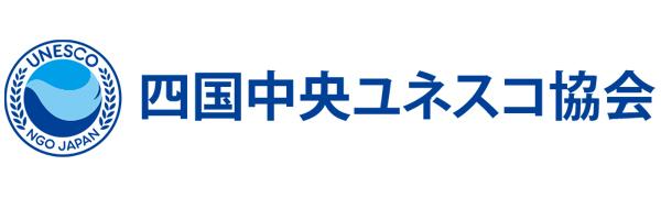 四国中央ユネスコ協会