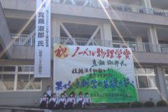 三島高校書道部 ノーベル物理学賞を受賞した真鍋淑郎氏へお祝いメッセージ揮毫