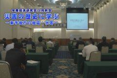 宇摩経済研究会10月定例会