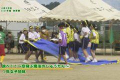 5.跳べ!!~空飛ぶ魔法のじゅうたん~(1年女子) 2021年度土居中学校体育祭