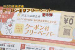 川之江信用金庫クーポン付きフリーペーパー第3弾
